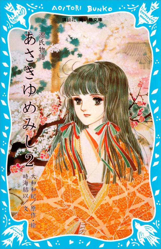 源氏物語 あさきゆめみし(2)