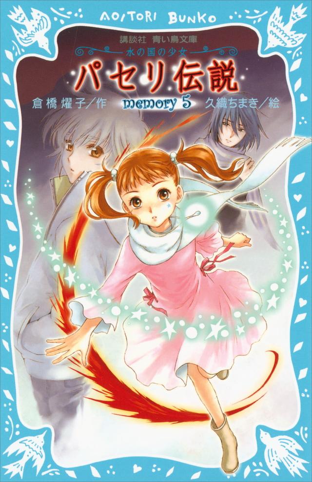 パセリ伝説 水の国の少女 memory(5)