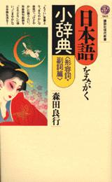 日本語をみがく小辞典<形容詞・副詞篇>