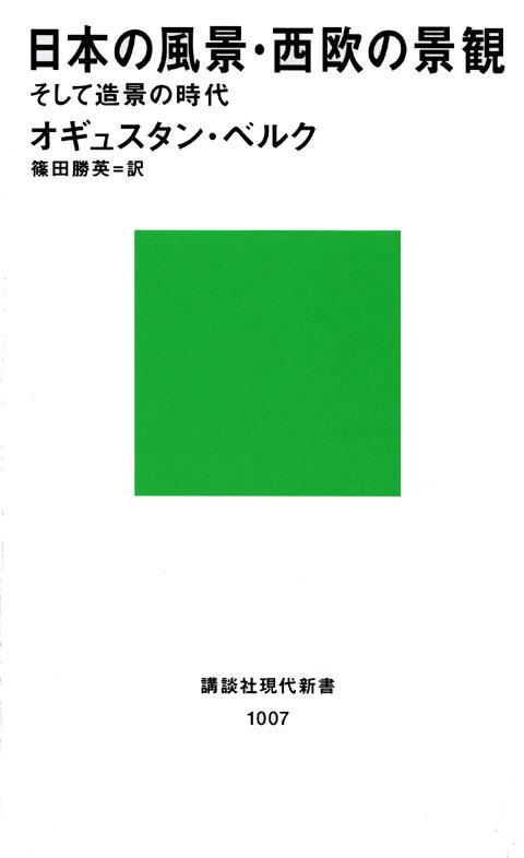 日本の風景・西欧の景観 そして造景の時代