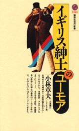 イギリス紳士のユ-モア