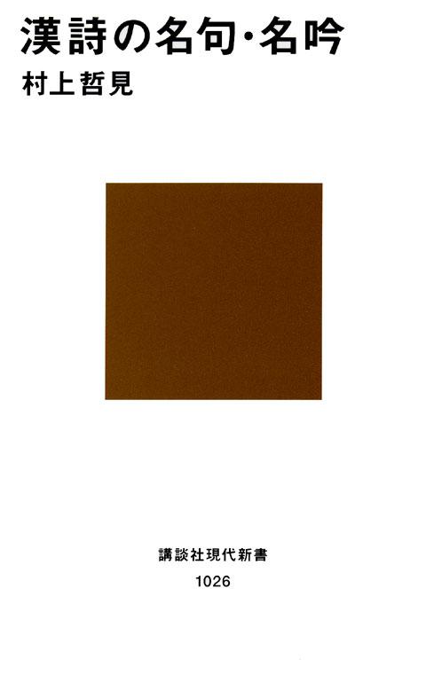 漢詩の名句・名吟