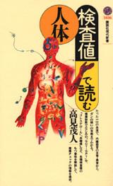検査値で読む人体