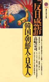 反日感情―韓国・朝鮮人と日本人