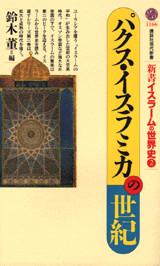 パクス・イスラミカの世紀 新書・イスラ-ムの世界史(2)