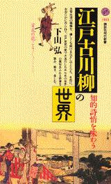 江戸古川柳の世界―知的詩情を味わう