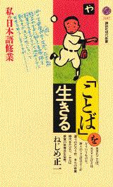 「ことば」を生きる―私の日本語修業