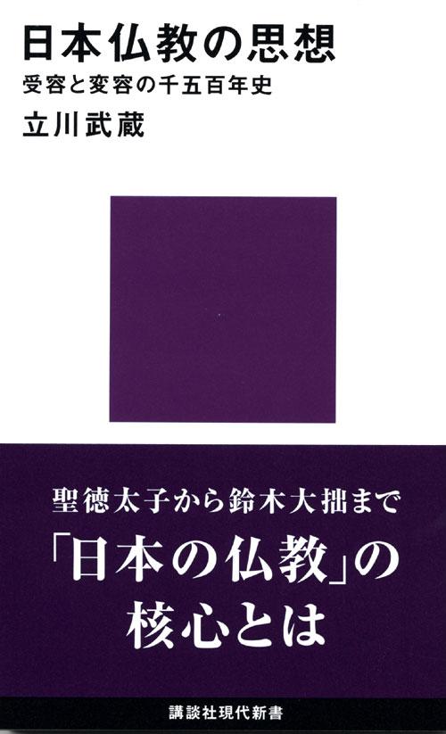 日本仏教の思想