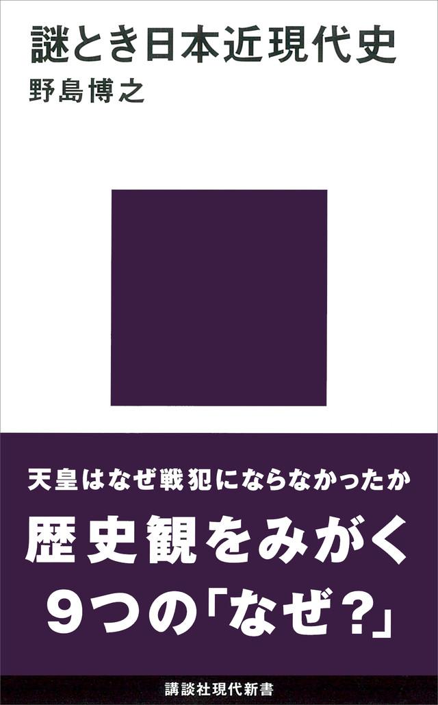 謎とき日本近現代史