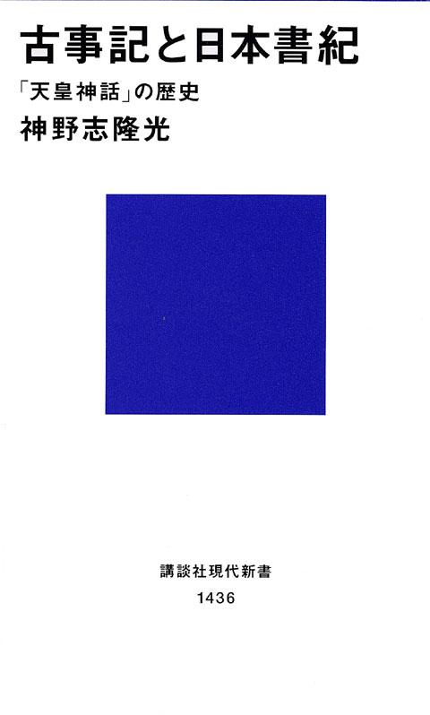 古事記と日本書紀
