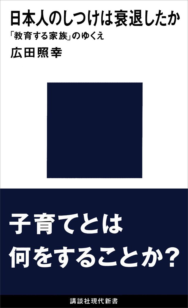 日本人のしつけは衰退したか