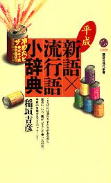 平成・新語×流行語小辞典
