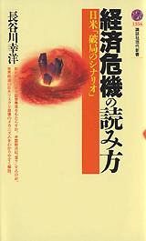 経済危機の読み方―日米「破局のシナリオ」