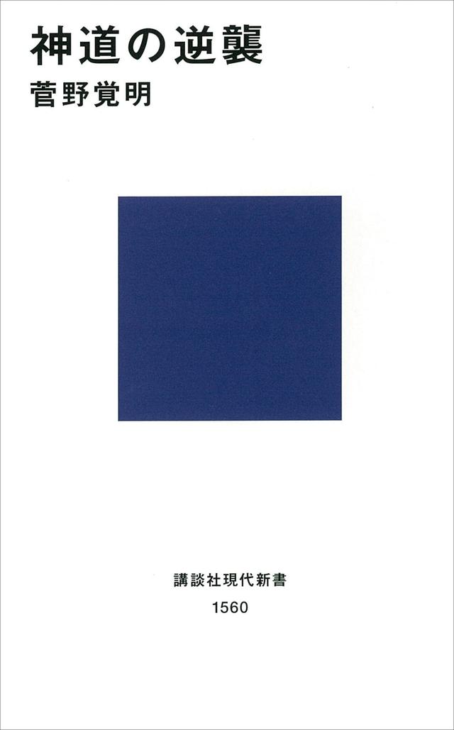 【日本人の神さま】何者か。どう付き合うか。神道入門の決定版