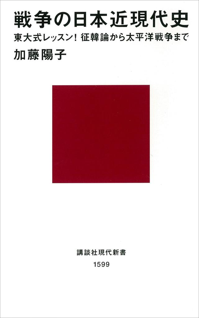 戦争の日本近現代史