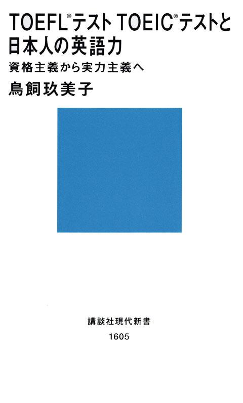 TOEFL・TOEICと日本人の英語力 資格主義から実力主義へ
