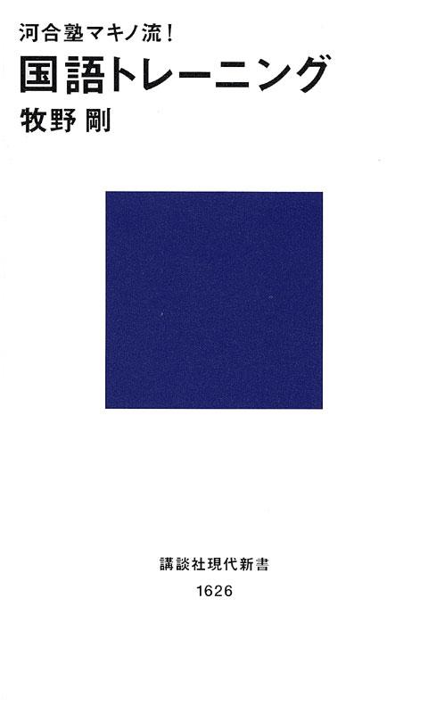 河合塾マキノ流!国語トレーニング