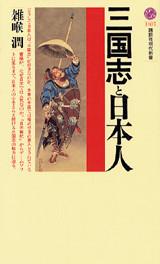 三国志と日本人