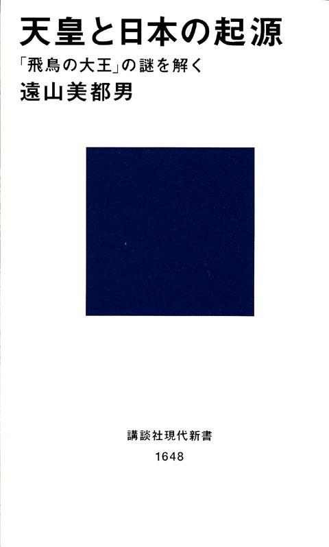 天皇と日本の起源