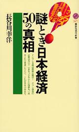 謎とき日本経済50の真相 俗説・タテマエ一刀両断