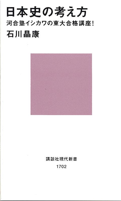 日本史の考え方