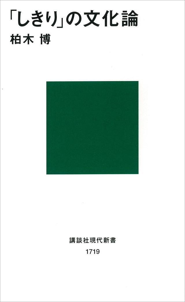 「しきり」の文化論