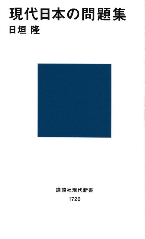 現代日本の問題集