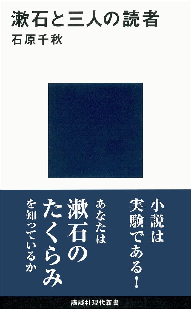 漱石と三人の読者