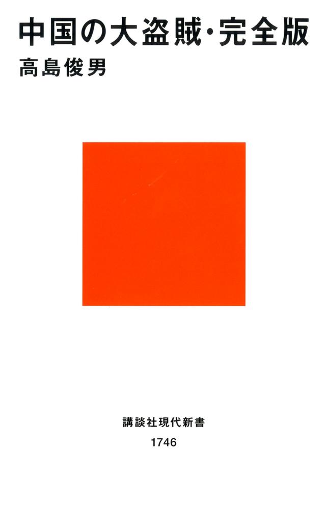 中国の大盗賊・完全版