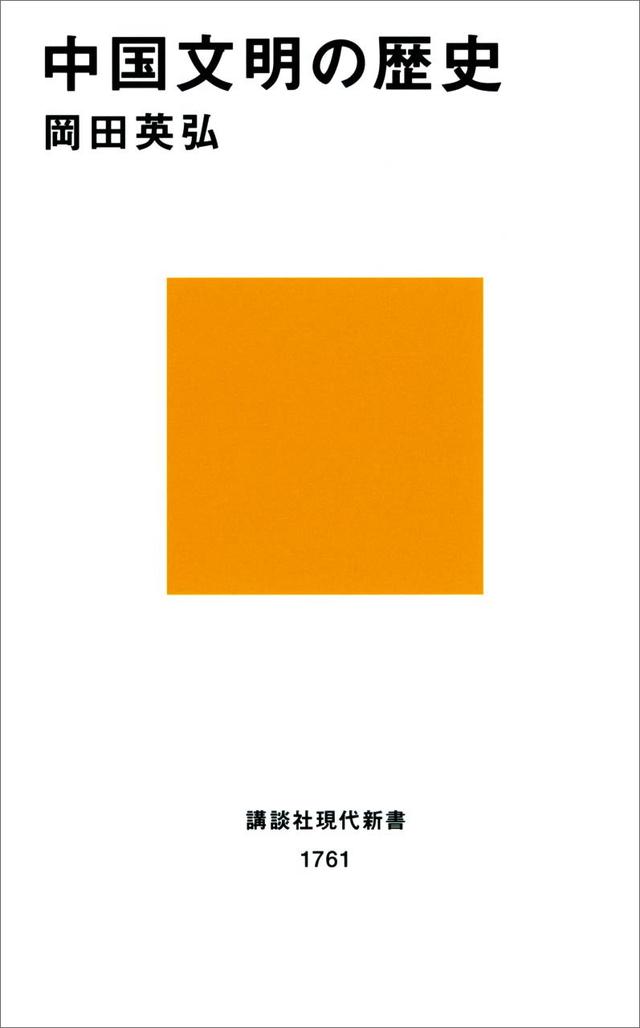 中国文明の歴史