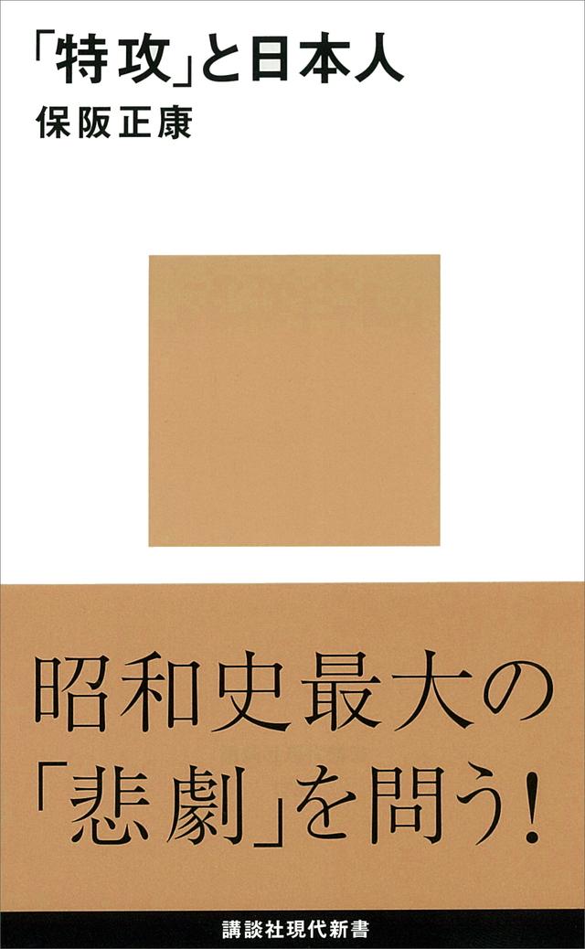 「特攻」と日本人