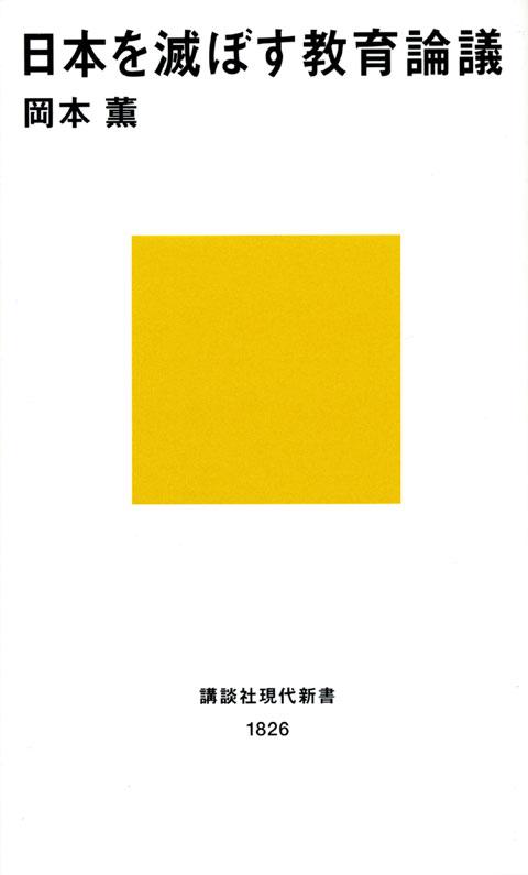 日本を滅ぼす教育論議