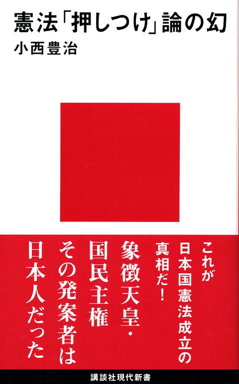 『憲法「押しつけ」論の幻』書影