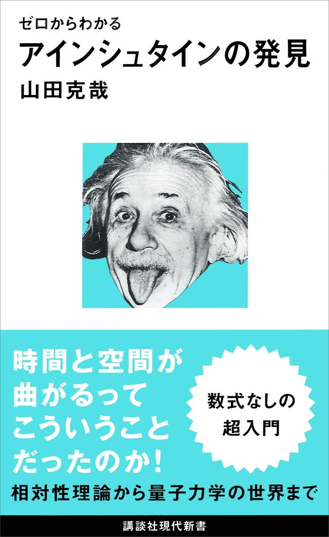 ゼロからわかる アインシュタインの発見