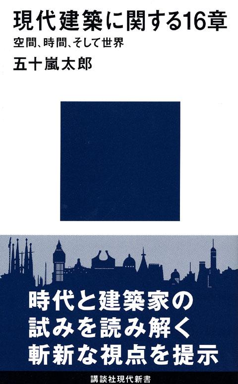 現代建築に関する16章 空間、時間、そして世界