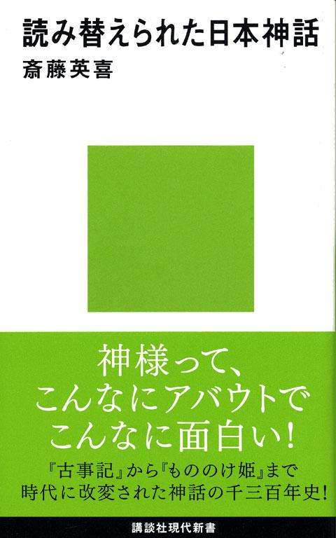 読み替えられた日本神話