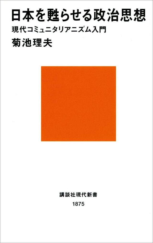 日本を甦らせる政治思想 現代コミュニタリアニズム入門