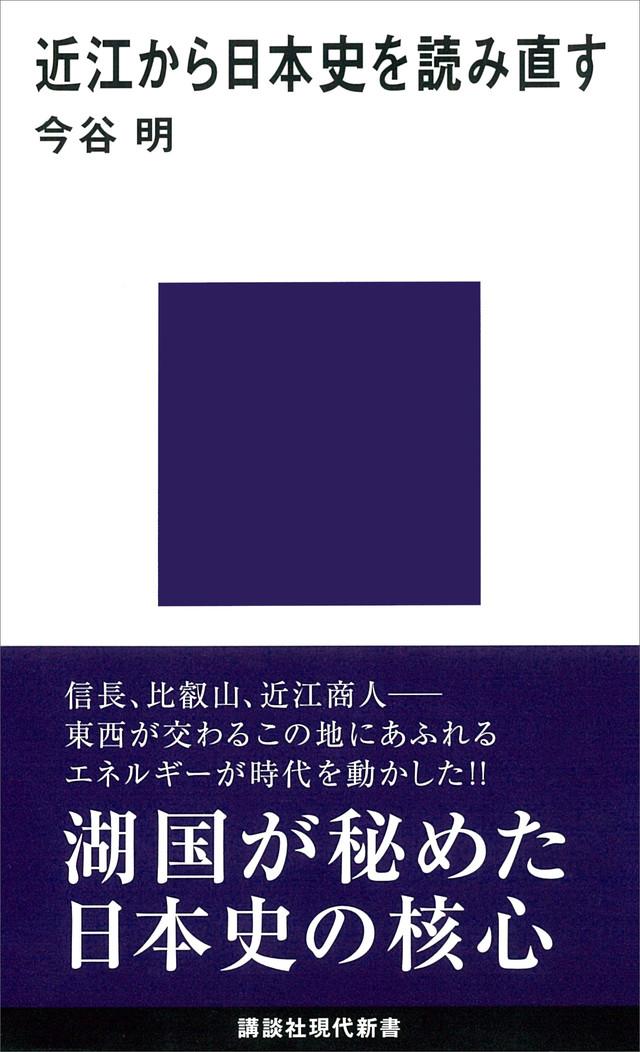 近江から日本史を読み直す