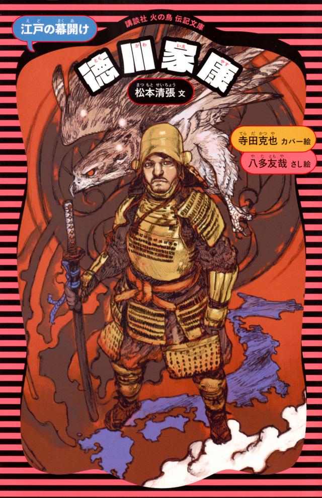 徳川家康 (新装版)
