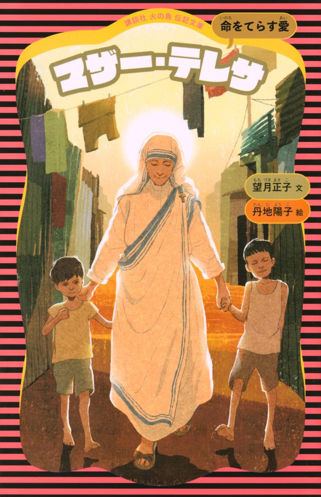 マザー・テレサ (新装版)