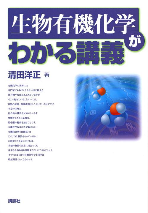 生物有機化学がわかる講義