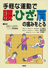 手軽な運動で腰・ひざ・肩の痛みをとる
