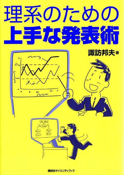 理系のための上手な発表術