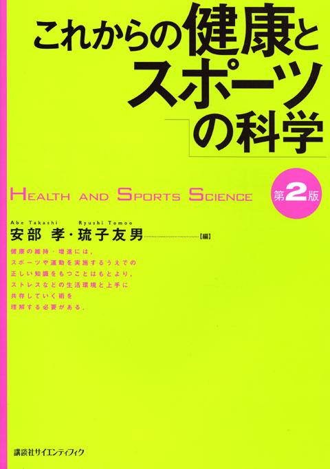 これからの健康とスポーツの科学 第2版