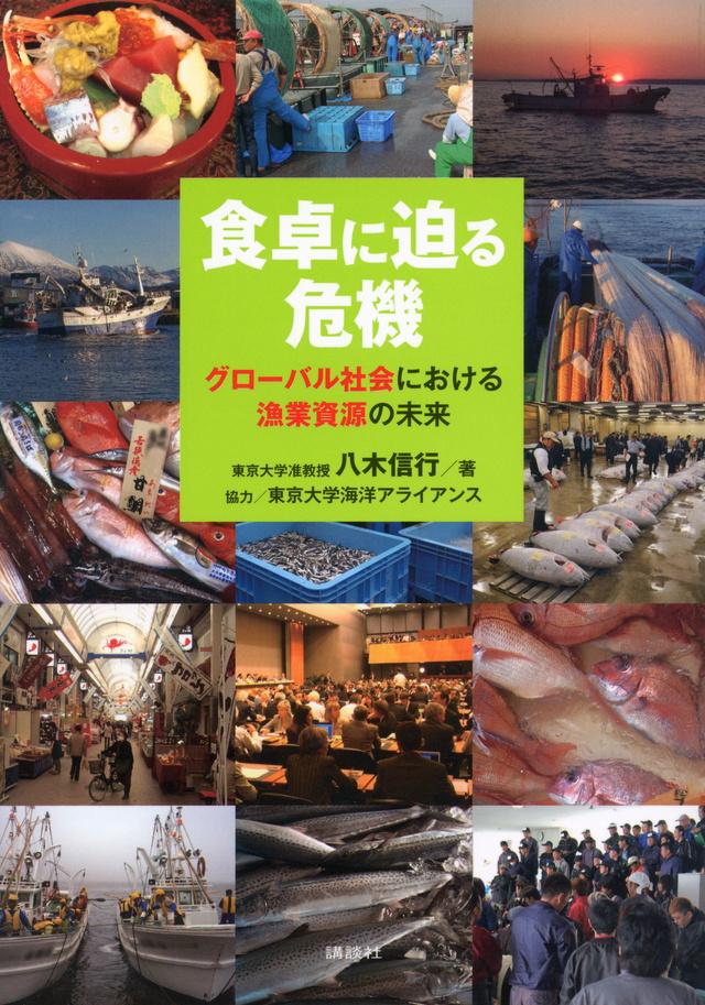 食卓に迫る危機 グローバル社会における漁業資源の未来