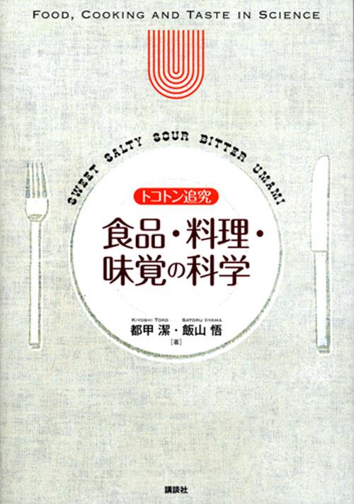 トコトン追究 食品・料理・味覚の科学