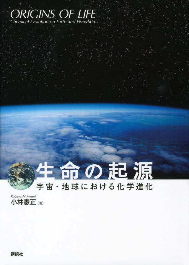 生命の起源―宇宙・地球における化学進化―