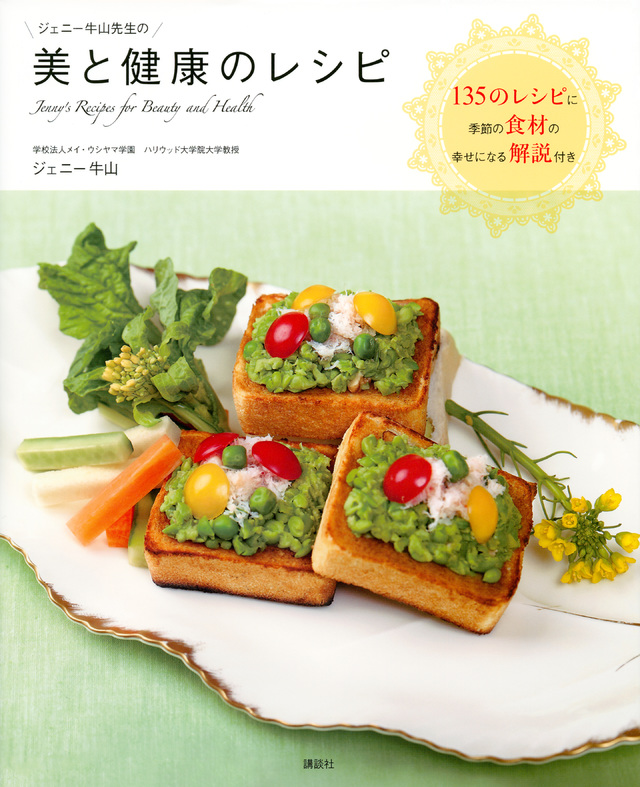 ジェニー牛山先生の美と健康のレシピ
