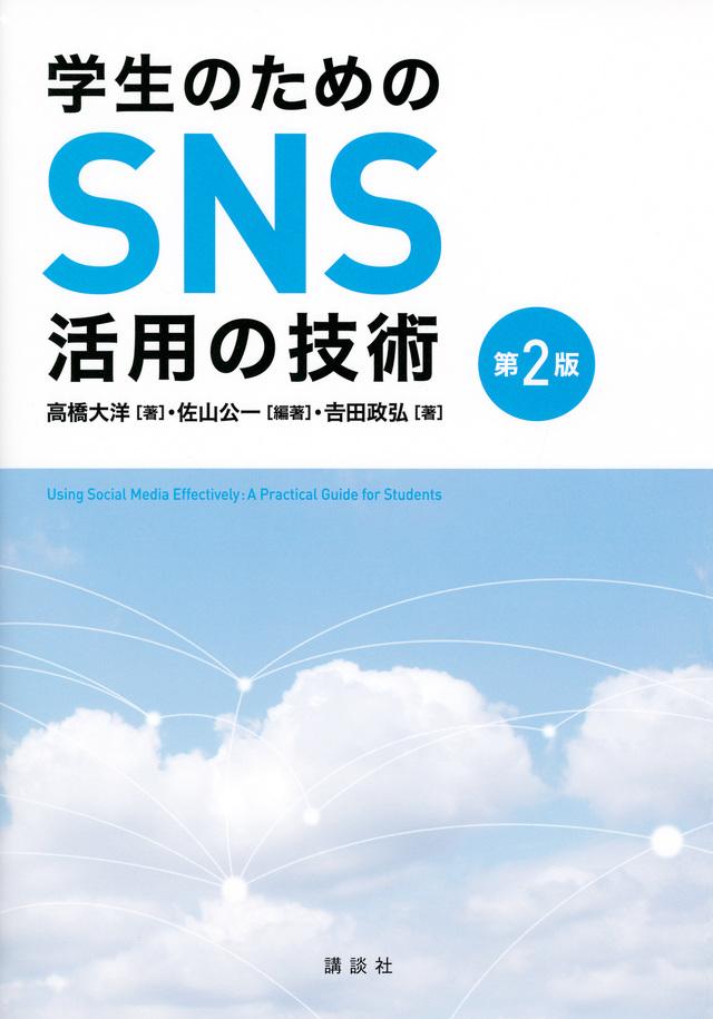 学生のためのSNS活用の技術 第2版