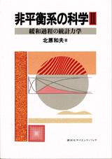 非平衡系の科学(2) 緩和過程の統計力学
